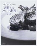 『ル・マンジュ・トゥー 素描(デッサン)するフランス料理』