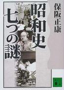 昭和史七つの謎
