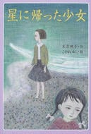 オンライン書店ビーケーワン:星に帰った少女 改訂版