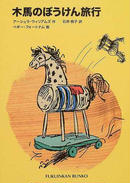 オンライン書店ビーケーワン:木馬のぼうけん旅行