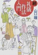 オンライン書店ビーケーワン:礼儀作法入門 続