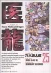 医龍(ビッグコミックス)