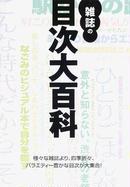 オンライン書店ビーケーワン:雑誌の目主百科