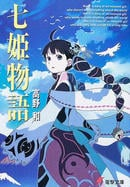オンライン書店bk1:七姫物語(電撃文庫 0762)