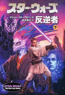 オンライン書店ビーケーワン:スター・ウォーズ反逆者 下巻
