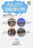 のんびり自転車の旅