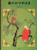 オンライン書店ビーケーワン:森のおひめさま