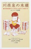 オンライン書店ビーケーワン:川原泉の本棚