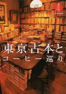 オンライン書店ビーケーワン:東京古本とコーヒー巡り