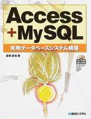 Access+MySQL実用データベースシステム構築 (CD-ROM付)