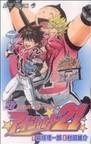 アイシールド21(ジャンプコミックス) 全13巻