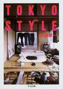 オンライン書店ビーケーワン:Tokyo style