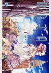 ARIA(ブレイドコミックス)  全11巻