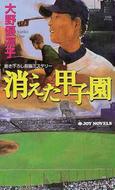 大野 優凛子著: 消えた甲子園(Joy novels)
