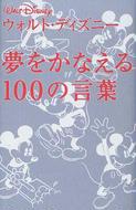 オンライン書店ビーケーワン:夢をかなえる100の言葉