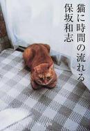 オンライン書店ビーケーワン:猫に時間の流れる