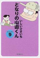 オンライン書店ビーケーワン:となりの山田くん