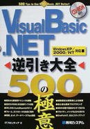 Visual Basic.NET逆引き大全500の極意 (CD-ROM付)