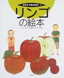 オンライン書店ビーケーワン:リンゴの絵本