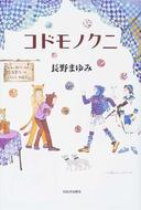 オンライン書店ビーケーワン:コドモノクニ