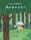 オンライン書店ビーケーワン:雨の日のふたり