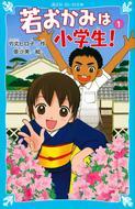 オンライン書店ビーケーワン:若おかみは小学生!
