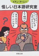 怪しい日本語研究室