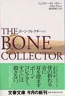 オンライン書店ビーケーワン:ボーン・コレクター 上