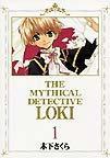 オンライン書店ビーケーワン:魔探偵ロキ(ブレイドコミックス)