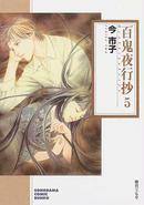 オンライン書店ビーケーワン:百鬼夜行抄 5