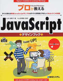 オンライン書店bk1:プロが教えるJavaScriptデザインブック (CD−ROM付)