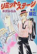 東京ANGEL リミット・ステージ1