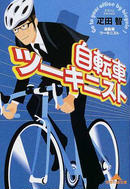 疋田 智〔著〕: 自転車ツーキニスト(知恵の森文庫)