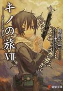 オンライン書店bk1:キノの旅 7(電撃文庫 0796)