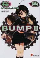 桜色BUMP 2