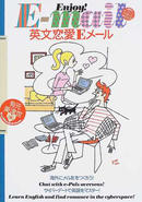 オンライン書店ビーケーワン:英文恋愛Eメール