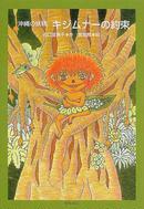 沖縄の妖精キジムナーの約束