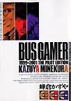 Bus gamer(ビズゲーマー)
