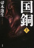 オンライン書店ビーケーワン:国銅 上