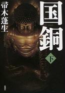 オンライン書店ビーケーワン:国銅 下