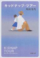 オンライン書店ビーケーワン:キッドナップ・ツアー