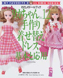 bk1:リカちゃん No.12