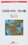 オンライン書店ビーケーワン:星を見つけた三匹の猫
