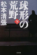 kyukeino koyo gekan