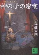オンライン書店ビーケーワン:神の子(イエス・キリスト)の密室