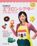 オンライン書店ビーケーワン:中谷真弓のエプロンシアターベストセレクション