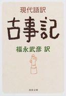 オンライン書店ビーケーワン:現代語訳古事記
