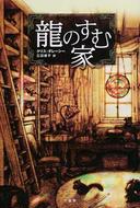 オンライン書店ビーケーワン:竜のすむ家