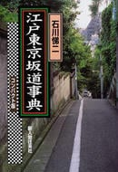江戸東京坂道事典