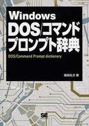 Windows DOS コマンドプロンプト辞典